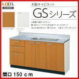 【GSM-S-150MXT】【GSE-S-150MXT】LIXIL サンウェーブ セクショナルキッチン 組み合わせ キッチンGSシリーズ流し台(3段引出)間口150cm【MSIウェブショップ】