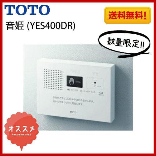 TOTO トイレ用擬音装置 音姫(INAX擬音装置 KS-602同等品)...