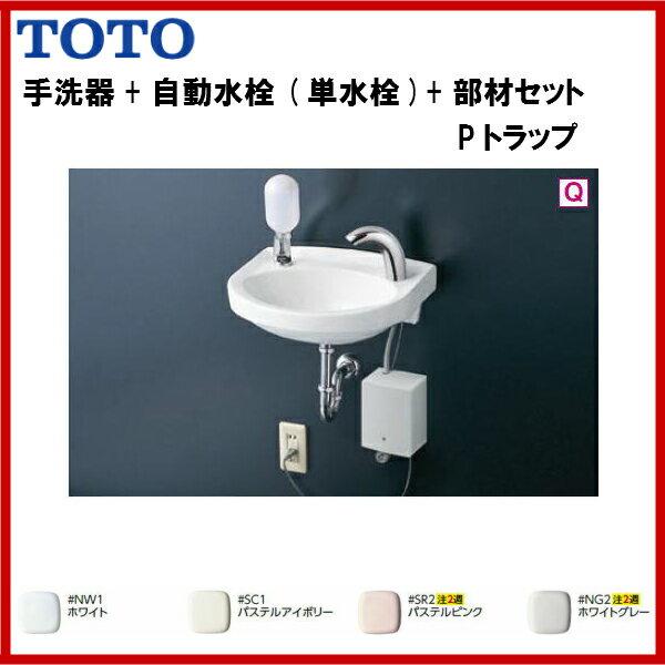 【L30DM TENA40A TS126AR TL220D T22BP】TOTO 壁掛手洗器セット Pトラップ【MSIウェブショップ】:住宅設備のMSIウェブショップ