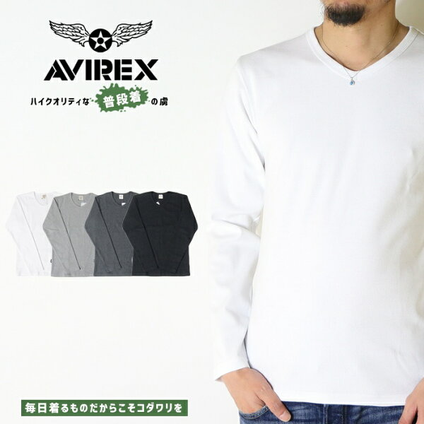 AVIREXアビレックスアヴィレックス Tシャツ長袖ロンTVネック無地DAILYWEARインナーデイリーテレコ定番パックtメン