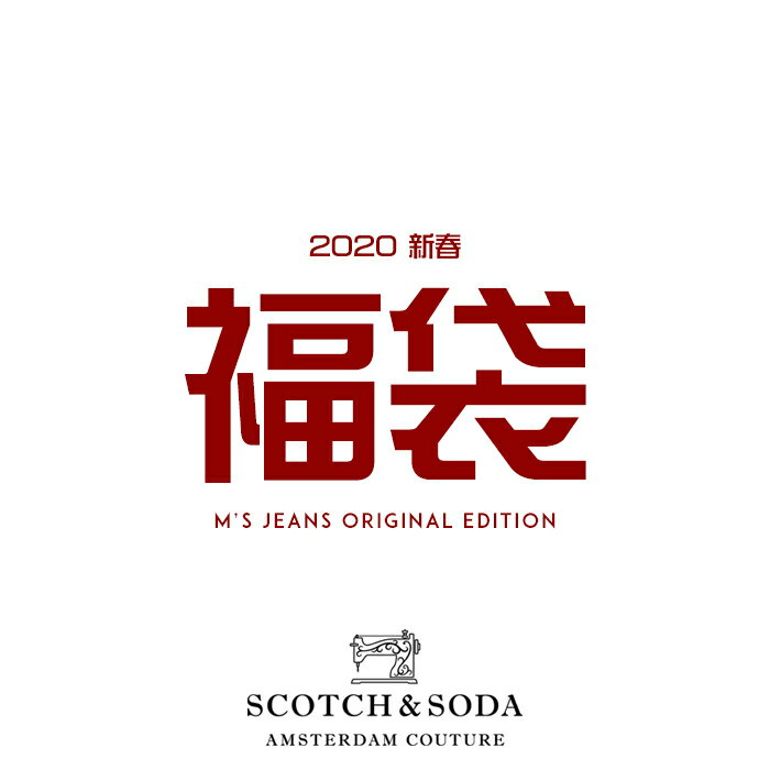 【2020年 新春 福袋】【スコッチ&ソーダ SCOTCH&SODA スコッチアンドソーダ】 HAPPY BAG メンズ men's 国内正規品 インポート ブランド 海外ブランド