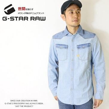 【2020年 春夏新作】【G-STAR RAW ジースターロウ】 長袖シャツ シャツ デニム ウエスタンシャツ ジースターロー gstar メンズ men's 国内正規品 インポート ブランド 海外ブランド D16864-C073