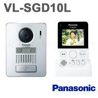 パナソニックVL-SGD10Lワイヤレステレビドアホン電池式『VLSGD10L』