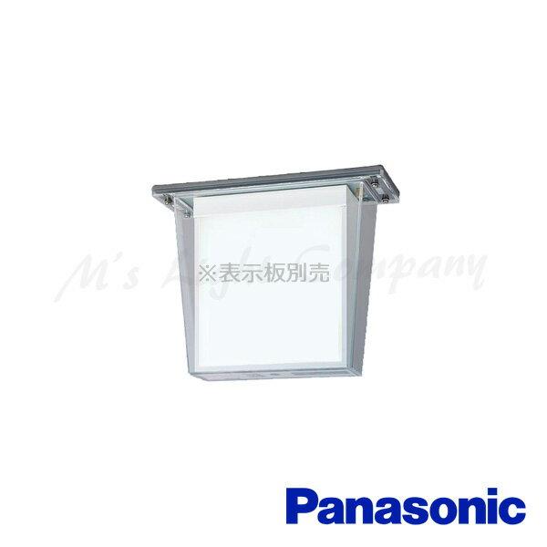 パナソニック FW11327 LE1 誘導灯 本体 両面型 防湿・防雨型 一般型 天井直付型 C級 10形 避難口・通路用 HACCP兼用 非常点灯20分間 表示板別売 『FW11327LE1』