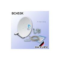 DXアンテナBC453KBS/110度CSアンテナ家庭用BS/110度CSアンテナ45形BS・100度CSアンテナセット