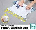 衣類圧縮袋 衣類真空パック 掃除機不要 衣替え 収納 旅行 (約40 * 50cm/35 * 50cm) L/M 各4枚 8枚組