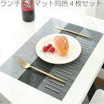 ランチョンマット4枚セット北欧マット撥水【送料無料】