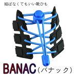 BANACバナック結ばなくてもいい靴ひも靴紐結ばないゴムほどけない子供伸縮性120cm