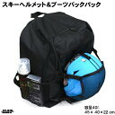 MSP ヘルメット & ブーツ バックパック ブラック スキーバッグ ブーツバッグ MSPHBP-BK-logoの商品画像