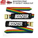 ブースターストラップ BOOSTER STRAP ワールドカップ WORLD CUP BOOSTER RAINBOW 限定カラー 送料無料 [B041RB]