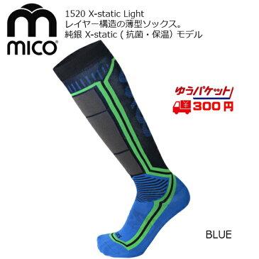 ミコ mico X-static Light 1520 BLUE ブルー 薄型 スキーソックス [mico1520blue]