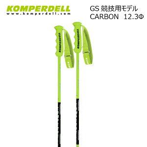 コンパーデル スキー レーシング ポール KOMPERDELL NATIONALTEAM CARBON GS 12.3 ナショナルチーム カーボン GS [1473254-48-1]