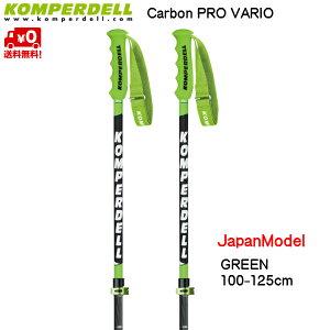 コンパーデル サイズ調整式 スキーポール ジャパンモデル カーボンプロ バリオ グリーン KOMPERDELL Carbon PRO VARIO JAPAN 伸縮スキーポール [CARBONGRN]
