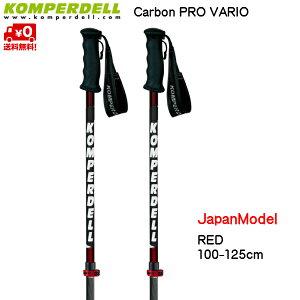 コンパーデル サイズ調整式 スキーポール ジャパンモデル カーボンプロ バリオ レッド KOMPERDELL Carbon PRO VARIO JP model 伸縮スキーポール [CARBONRED]