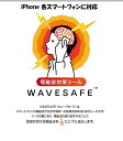 【スマートフォン電磁波防止シール】 日本製造品 WAVESA