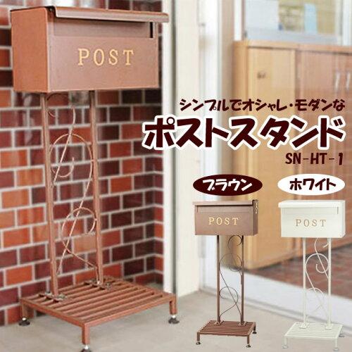 ◆ポストスタンド HTN-1 (250101) オシャレ ポストスタンド 郵便ポ...
