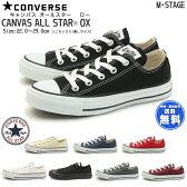 【CONVERSE】CANVAS ALL STAR OX(コンバース キャンバス オールスター ロー)定番カラー全8色[ホワイト・レッド・ブラック・ネイビー・オプティカルホワイト・ブラックモノクローム・チャコール・マルーン]【送料無料】