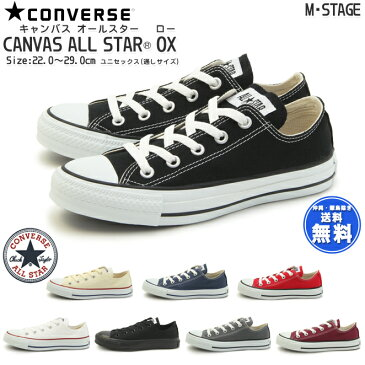 【CONVERSE】CANVAS ALL STAR OX (コンバース キャンバス オールスター ロー) 定番カラー 全8色(ホワイト レッド ブラック ネイビー オプティカルホワイト ブラックモノクローム チャコール マルーン)