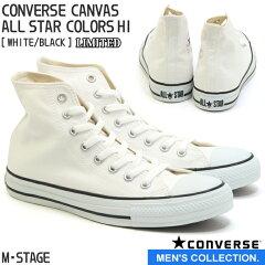 【CONVERSE】CANVASALLSTARCOLORSHI(コンバースキャンバスオールスターカラーズハイ)WHITE/BLACK1CJ604ユニセックス・メンズサイズ