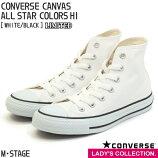 【CONVERSE】CANVASALLSTARCOLORSHI(コンバースキャンバスオールスターカラーズハイ)WHITE/BLACK1CJ604ユニセックス・レディースサイズ