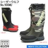 高機能ハイブリッドブーツ【長靴ミツウマ】シーザーウルフNo.900MU冬用・防滑長靴(カモフラ・黒)メンズ