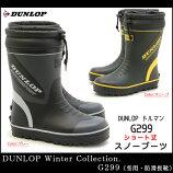 【DUNLOP】ダンロップドルマンG299ショート丈スノーブーツBG299(グレー・オリーブ)冬用・防滑長靴(メンズ)