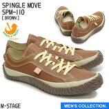 【SPINGLEMOVE】スピングルムーブSPM-110BROWN(ブラウン)[メンズサイズ]madeinjapanハンドメイド(手作り)スニーカー(革靴)【送料無料】