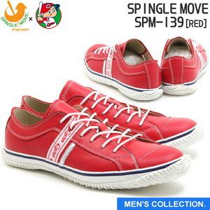 【SPINGLE MOVE】スピングルムーブ SPM-139 RED レッド  広島東洋カープ メンズサイズ スニーカー カウレザー 革靴 made in japan ハンドメイド 手作り