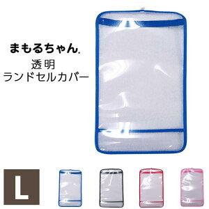 ★売尽し★1080円!◆ランドセルカバー/日本製 ランドセル用透明かぶせカバー まもるちゃん …