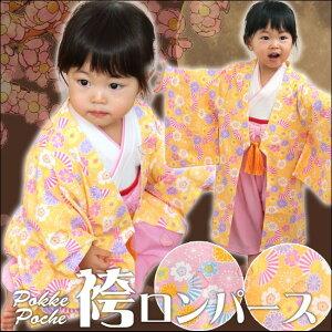 ロンパース オリジナル ポッケポッシュ 桃の節句 ひな祭り 食い初め フォーマル 赤ちゃん プレゼント