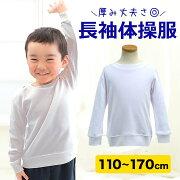 Tシャツ ホワイト ジュニア スクール