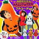 受注sale☆楽天1位 ハロウィン 衣装 子供 男の子 女の子 着ぐるみ 仮装 3点セット ベビー ...