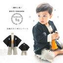 袴 ロンパース 男の子 袴ロンパース 七五三 衣装 服 60cm 70cm 80cm 90cm 子供 ...