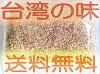 【代引不可】【メール便送料無料】愛玉子30g(オーギョーチィ)台湾デザート(ゼリー)の元