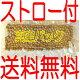 日本産【代引不可】【ポスト投函】【送料無料】【茹で方レシピ付き】珍珠王粉圓(パールミルクテ…