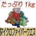 訳あり!マイクロファイバーウェス1kg タオル 雑巾 詰め合わせ