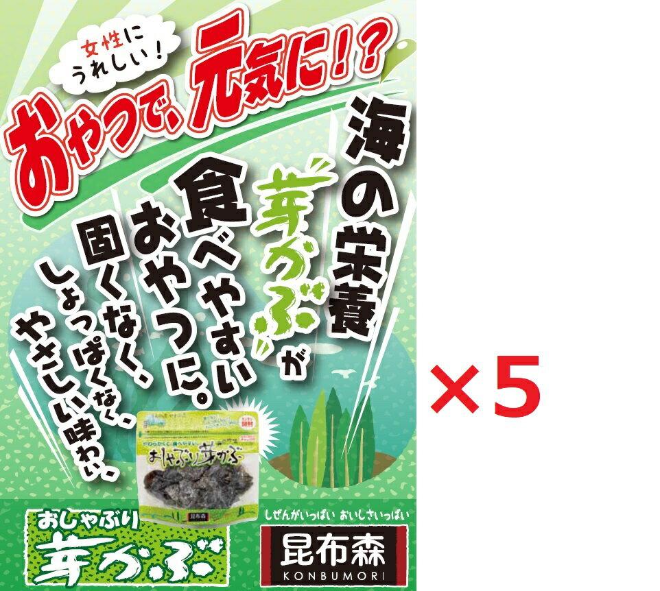 【全国】昆布森 おしゃぶり芽かぶ 95g×5袋  めかぶ【代引可】塩味 塩分補給 熱中症対策 予防 ポイント消化