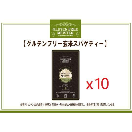 【全国】玄米スパゲッティ128g×10パックセット グルテンフリー 小林生麺  アレルギー対応食品 自然食【10P02jun13】