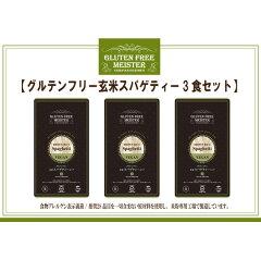 【アレルギー表示対象25品目不使用】送料込 健康食愛好家必見のヌードルです。安心安全の日本...