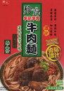 牛筋入りの本格派♪牛肉スープと麺がレトルトになっているので、簡単に本場台湾の牛肉面が簡単...