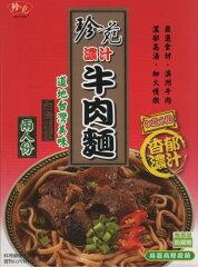 牛肉スープと麺がレトルトになっているので、簡単に本場台湾の牛肉面が簡単に味わえる!台湾 レ...