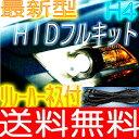【送料・手数料無料】最新型H4 防水HIDリレーレスキット+リレ...