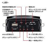 【送料無料】両手が自由に使えるハンズフリー拡声器スピーカー。超小型軽量で身に付けて拡声できるポータブルタイプ。[MM-SPAMP2]【サンワサプライ】02P07Feb16
