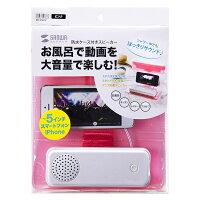 【送料無料】お風呂やキッチンなどでスマートフォンを楽しむことができる防水ケース付きスピーカー。5インチ用・ピンク。[MM-SPWP1P]【サンワサプライ】02P07Feb16