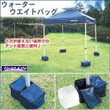 アスファルトやコンクリート上など、ペグが使えない場所でのテント設営に便利。水を使用したおもりです。