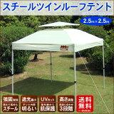 中が明るいテント【送料無料】スチールツインルーフテントM-ST250W・ライトミントグリーン・スチール仕様のワンタッチテント2.5m×2.5m