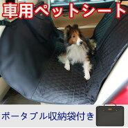 車用ペットシートシートカバーペット用ドライブシート後部座席用高品質防水滑り止め折り畳み式清潔簡単大中小型犬用ペットおでかけ用品送料無料
