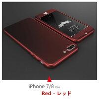 iPhone8plusiPhone7PlusiPhone6Plus保護ケース衝撃防止アイフォンiPhone8iPhone7iPhone66sプラスケース携帯カバーフルボディカバー全面保護ガラスフィルムフルラウンド【メール便送料無料!代引き不可!】
