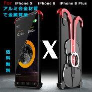 iPhoneX/8/8Plusケースカバー衝撃防止スタンド機能軽量アルミ合金バイオリンiPhoneXケースiPhone8カバーiPhone8PlusケースiPhoneXカバーiPhone8ケースiPhone8Plusカバーリング付き