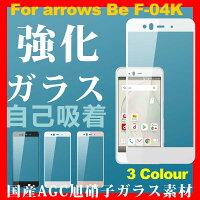 arrowsBeF-04K強化ガラスフィルム高透過率硬度9H飛散防止処理2.5Dラウンドエッジ加工自動吸着ドコモarrowsBeF-04K液晶保護フィルムブラック